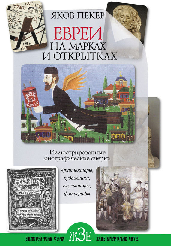 Бесплатно Евреи на марках и открытках. Иллюстрированные биографические очерки. Книга 2. Архитекторы, скульпторы, художники, фотографы скачать