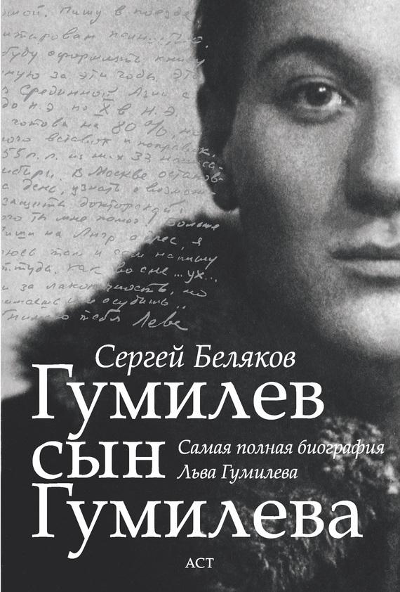 Сергей Беляков Гумилев сын Гумилева