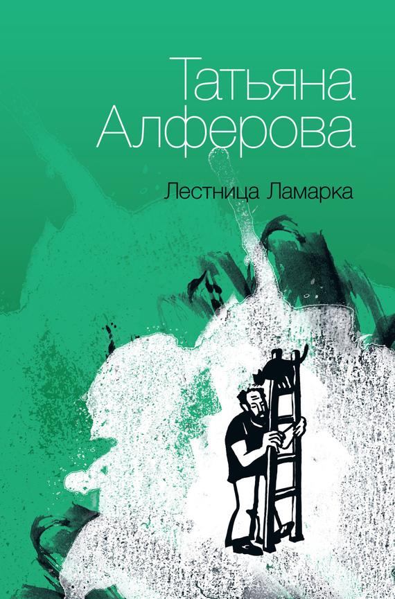 Татьяна Алфёрова Лестница Ламарка