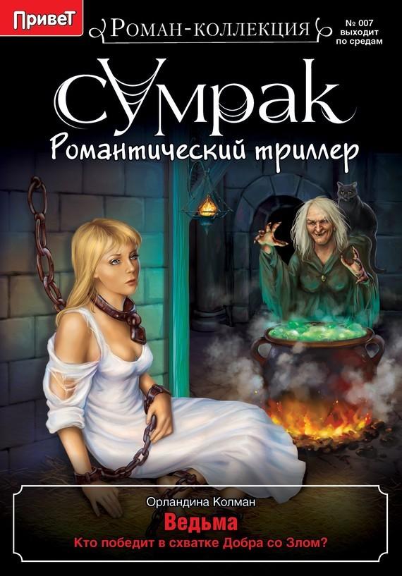 Ведьма - Орландина Колман