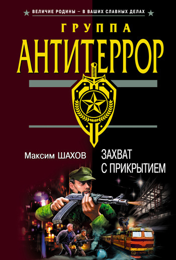 Захват с прикрытием LitRes.ru 49.000