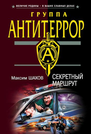 Максим Шахов Секретный маршрут в городе мурманске подержаный микроавтобус до 9мест