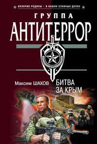 - Битва за Крым