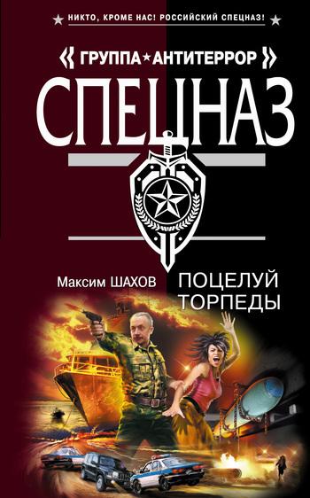 Максим Шахов Поцелуй торпеды