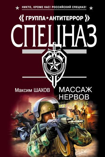 Массаж нервов LitRes.ru 49.000
