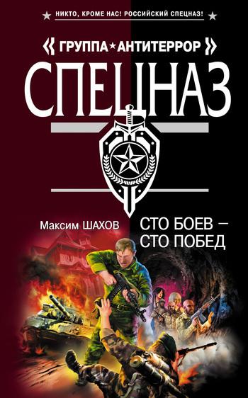 Максим Шахов Сто боев – сто побед