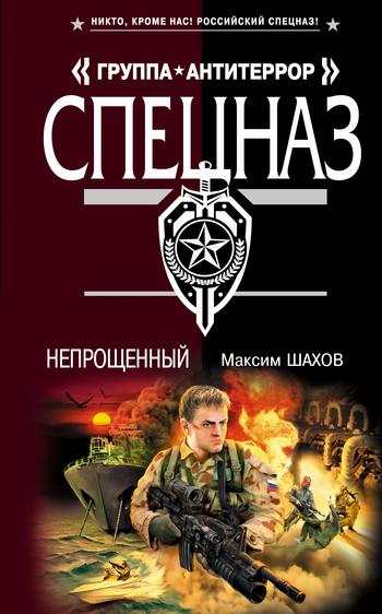 Максим Шахов Непрощенный купить газ 66 кунг в краснодарском крае