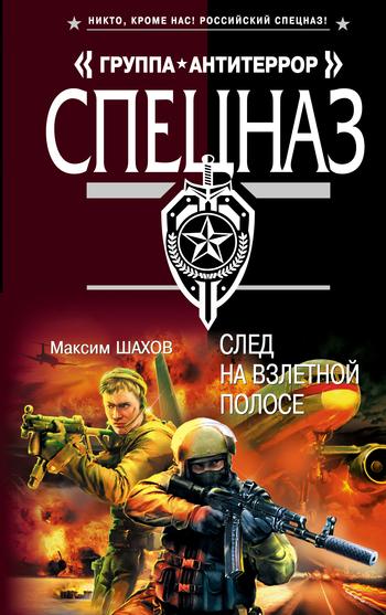 Скачать Максим Шахов бесплатно След на взлетной полосе