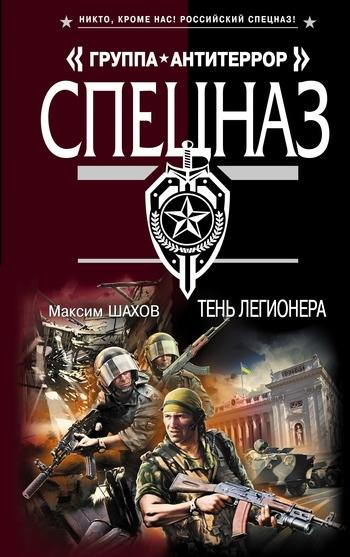 Максим Шахов Тень легионера как купить фиалки в москве с доставкой на украину