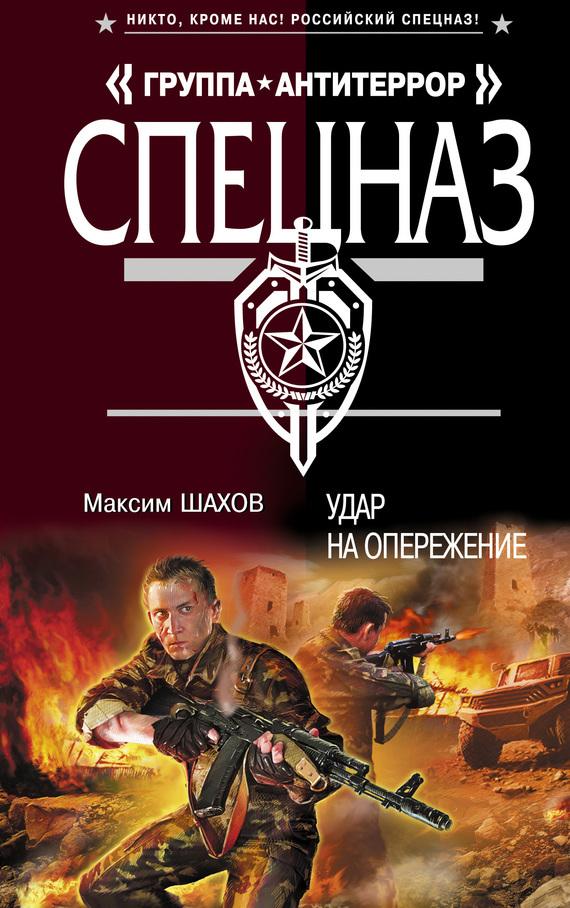 интригующее повествование в книге Максим Шахов