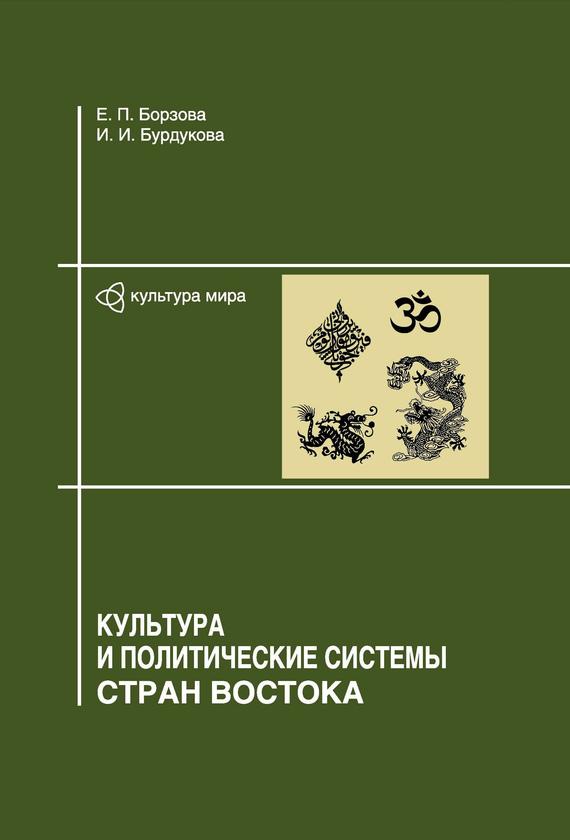 Е. П. Борзова Культура и политические системы стран Востока е п борзова триадология