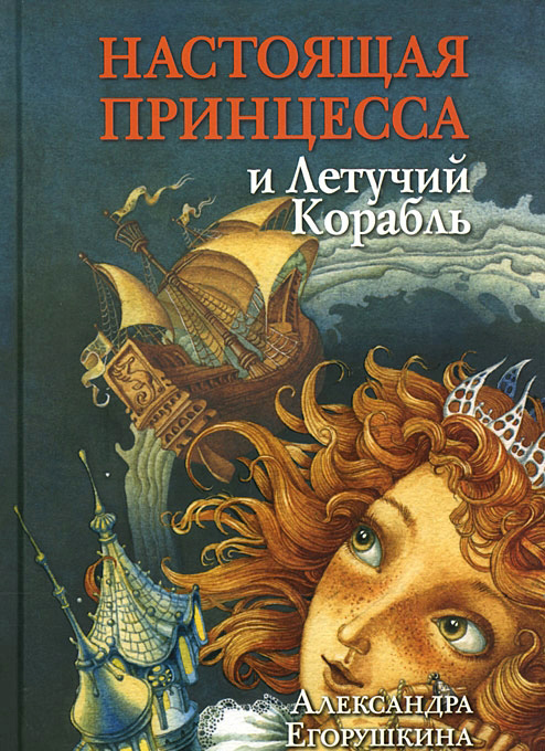 Александра Егорушкина Настоящая принцесса и Летучий Корабль александра егорушкина настоящая принцесса и летучий корабль