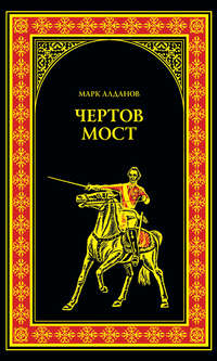 Алданов, Марк  - Чертов мост (сборник)