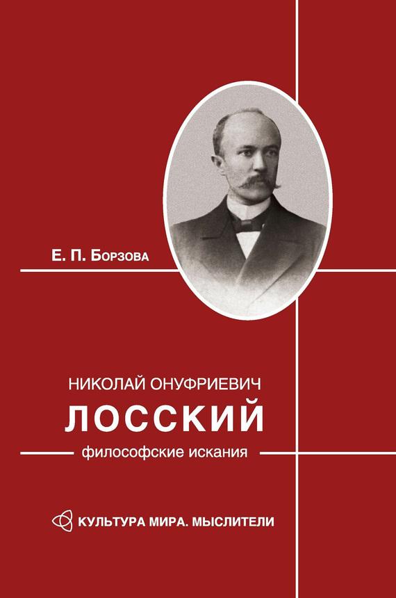 Елена Борзова - Николай Онуфриевич Лосский: философские искания