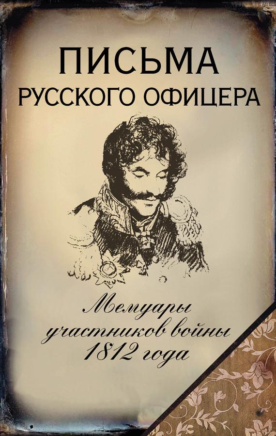 Скачать Письма русского офицера. Мемуары участников войны 1812 года быстро