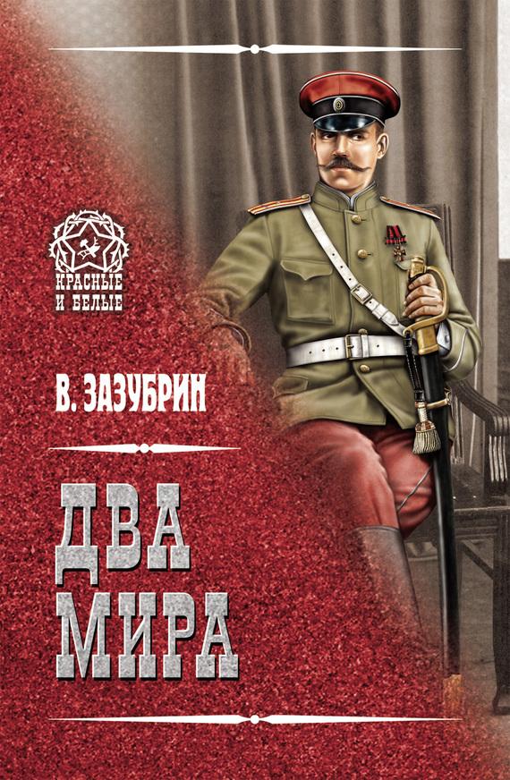 бесплатно книгу Владимир Зазубрин скачать с сайта