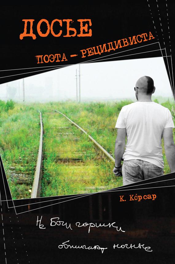 Досье поэта-рецидивиста - Константин Корсар