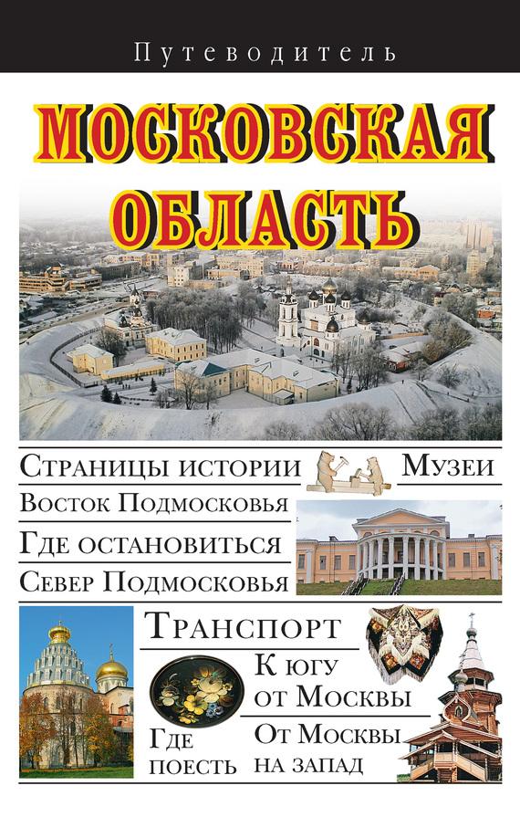 Скачать Московская область. Путеводитель бесплатно В. Н. Сингаевский