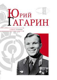 Надеждин, Николай  - Юрий Гагарин