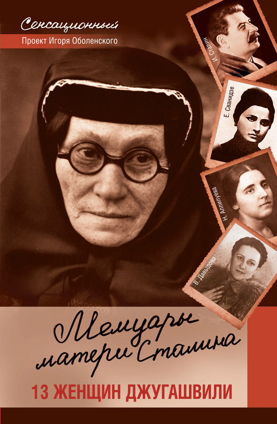 Отсутствует Мемуары матери Сталина. 13 женщин Джугашвили плигина я ред мемуары матери сталина 13 женщин джугашвили