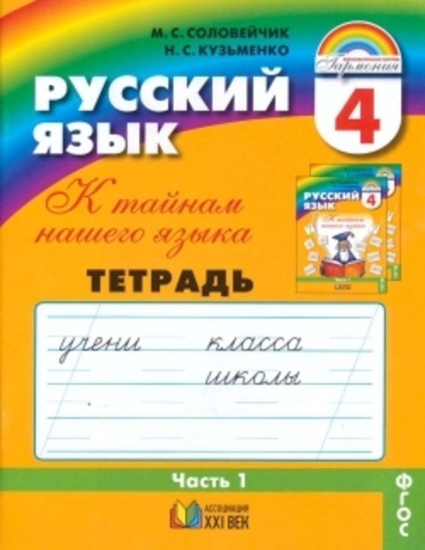 век решебник язык 21 тетрадь класс 1 рабочая русский