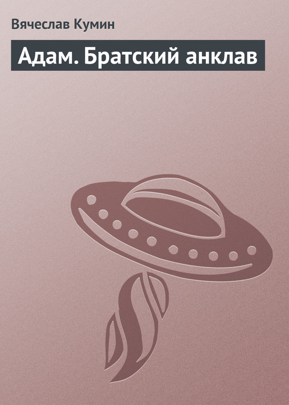 Адам. Братский анклав - Вячеслав Кумин