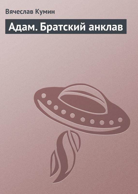Вячеслав Кумин бесплатно