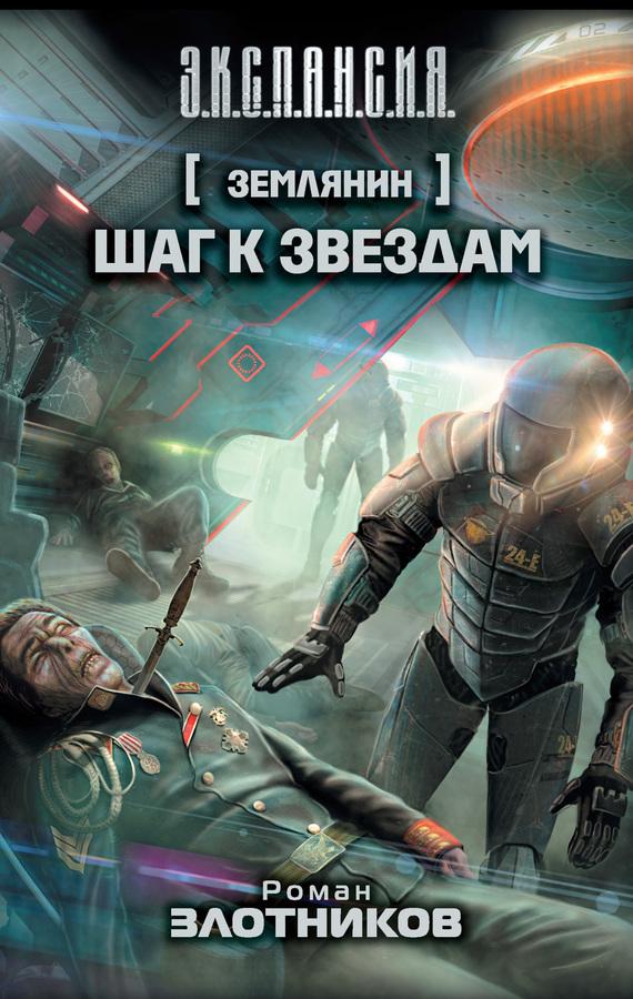 Шаг к звездам - Роман Злотников