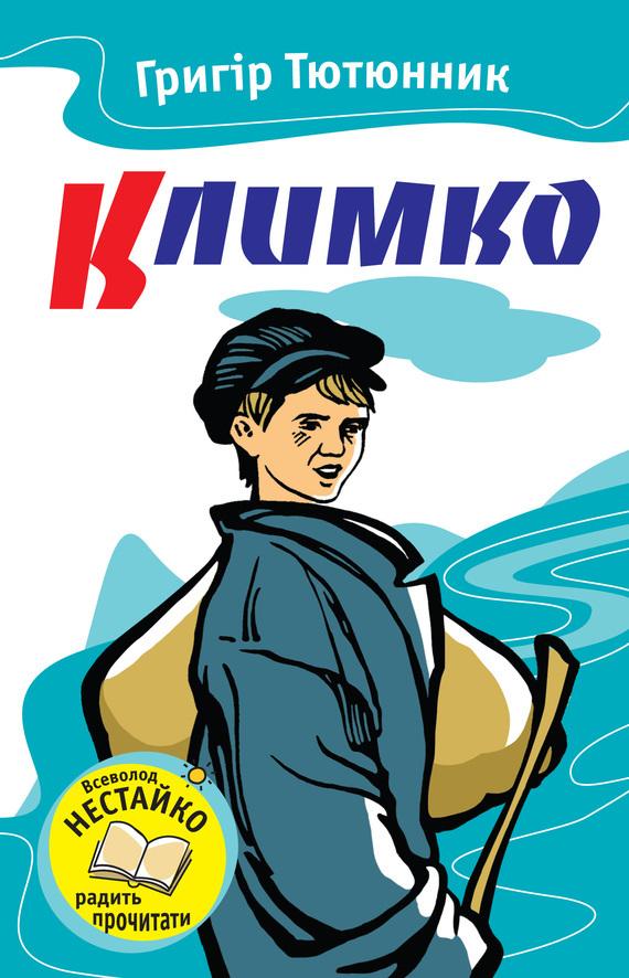 Обложка книги Климко. Повісті та оповідання, автор Тютюнник, Григір