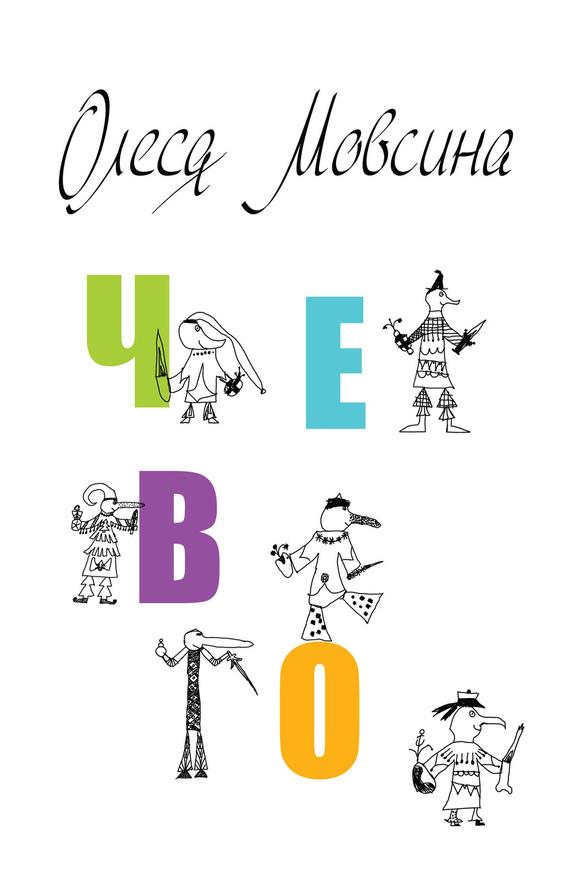 Олеся Мовсина Чево азбукварик планшетик умная сказочка
