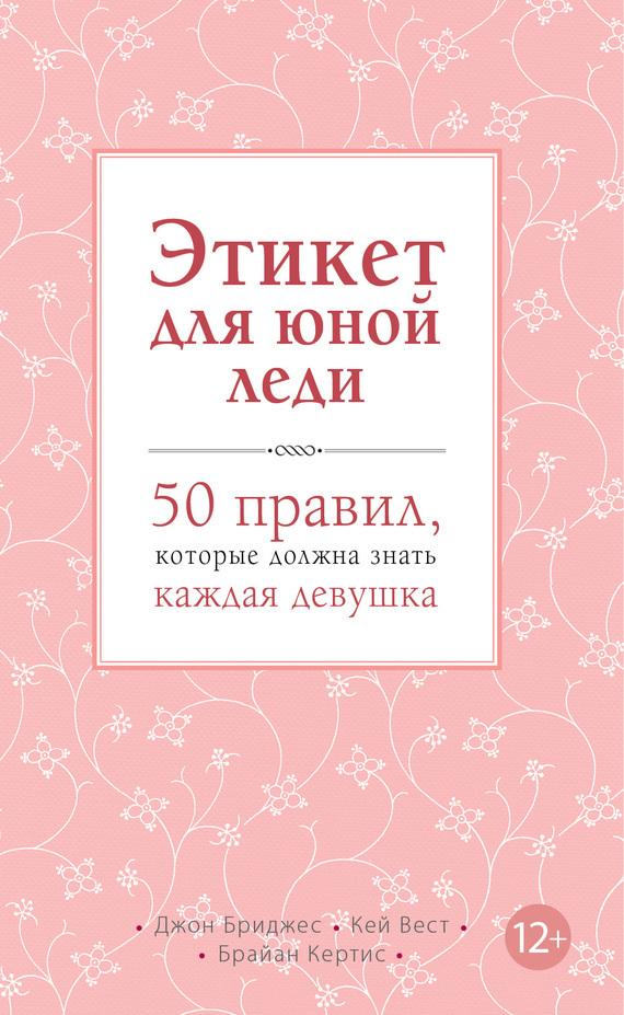 Джон Бриджес Этикет для юной леди. 50 правил, которые должна знать каждая девушка 1000 советов юной леди