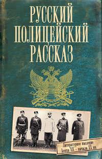 авторов, Коллектив  - Русский полицейский рассказ (сборник)