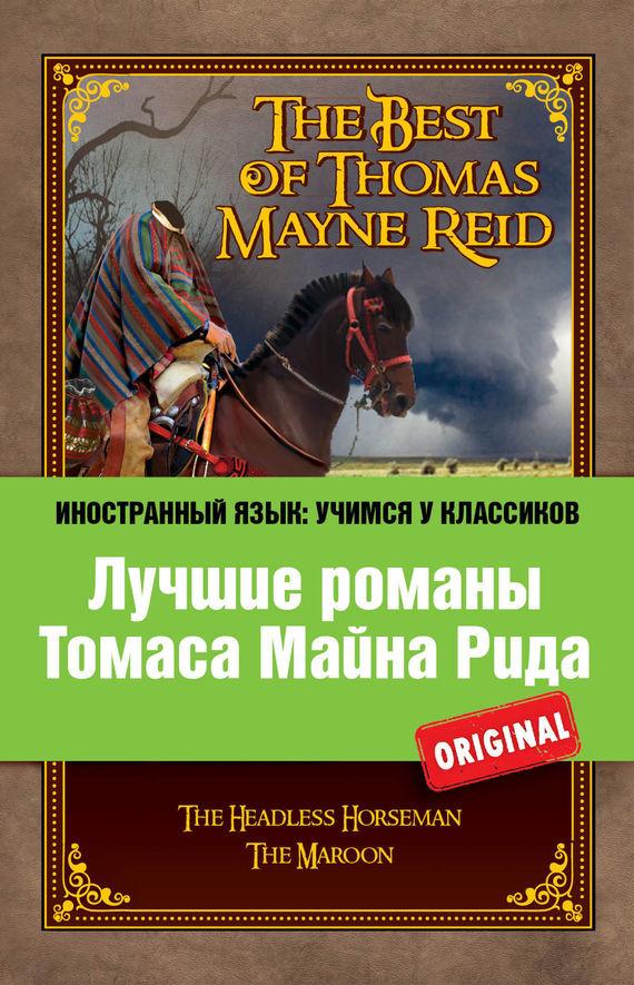Лучшие романы Томаса Майна Рида / The Best of Thomas Mayne Reid происходит неторопливо и уверенно