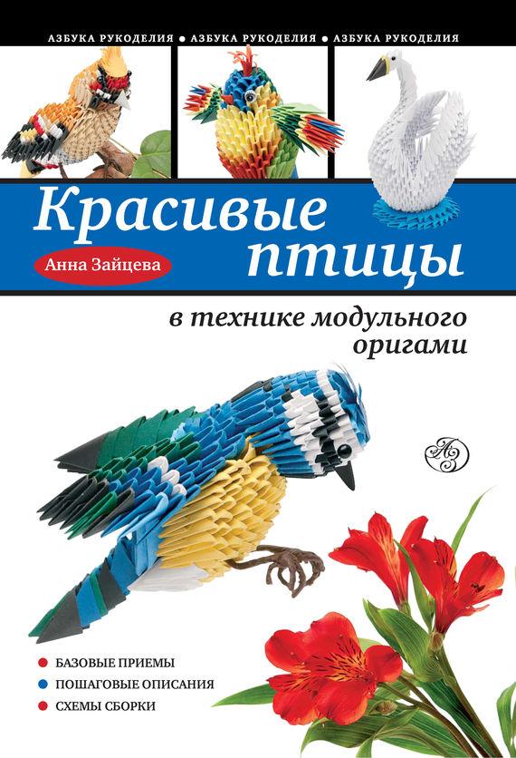 Красивые птицы в технике модульного оригами - Анна Зайцева