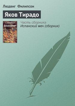 Яков Тирадо