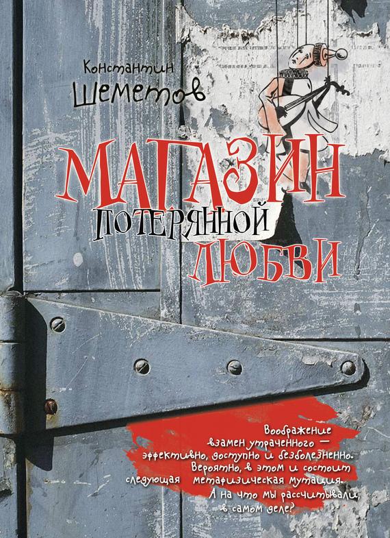 Магазин потерянной любви - Константин Шеметов