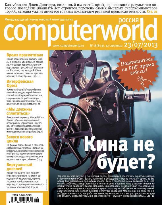 Журнал Computerworld Россия №18/2013