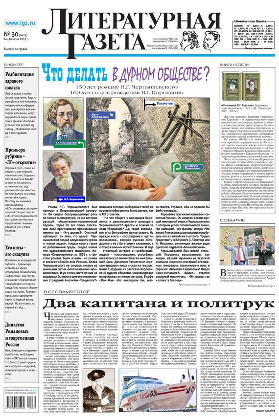 Литературная газета №30 (6424) 2013