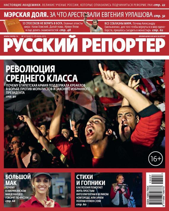 Отсутствует Русский Репортер №27/2013 русский репортер 27 2013