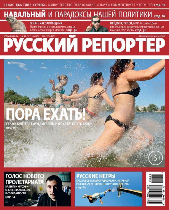 Отсутствует Русский Репортер №29/2013 отсутствует русский репортер 08 2013