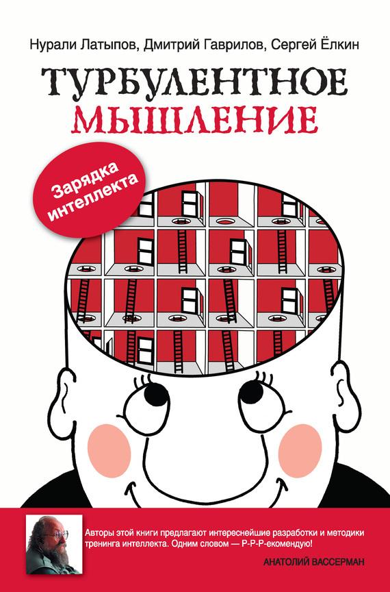 Скачать Дмитрий Гаврилов бесплатно Турбулентное мышление. Зарядка для интеллекта