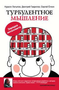 Гаврилов, Дмитрий  - Турбулентное мышление. Зарядка для интеллекта