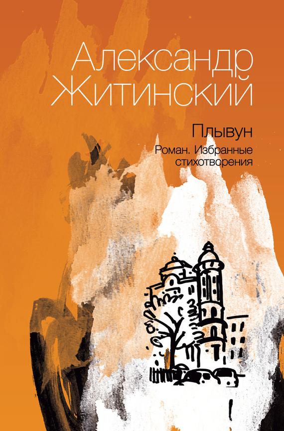 обложка книги static/bookimages/08/21/43/08214340.bin.dir/08214340.cover.jpg