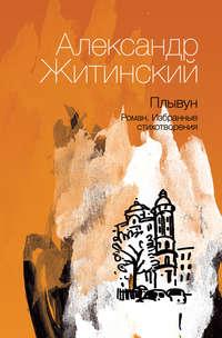 Житинский, Александр  - Плывун