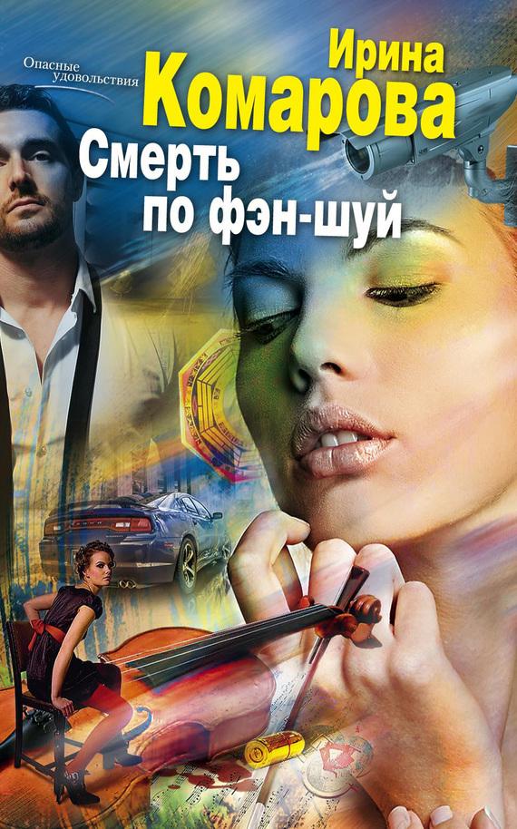 Ирина Комарова Смерть по фэн-шуй