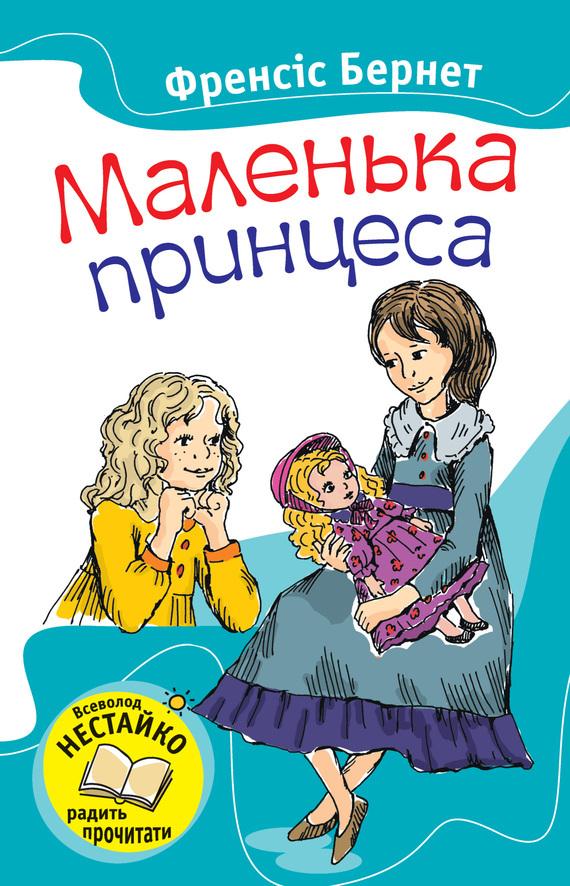 Френсіс Годжсон Бернет - Маленька принцеса
