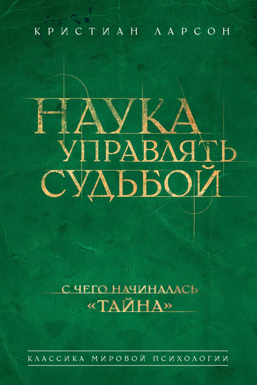 The secret книга скачать epub