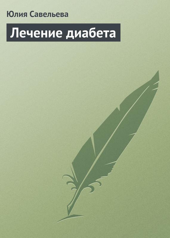 Лечение диабета - Юлия Савельева