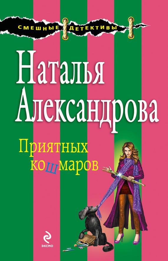 Приятных кошмаров - Наталья Александрова