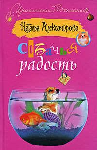 Александрова, Наталья  - Собачья радость